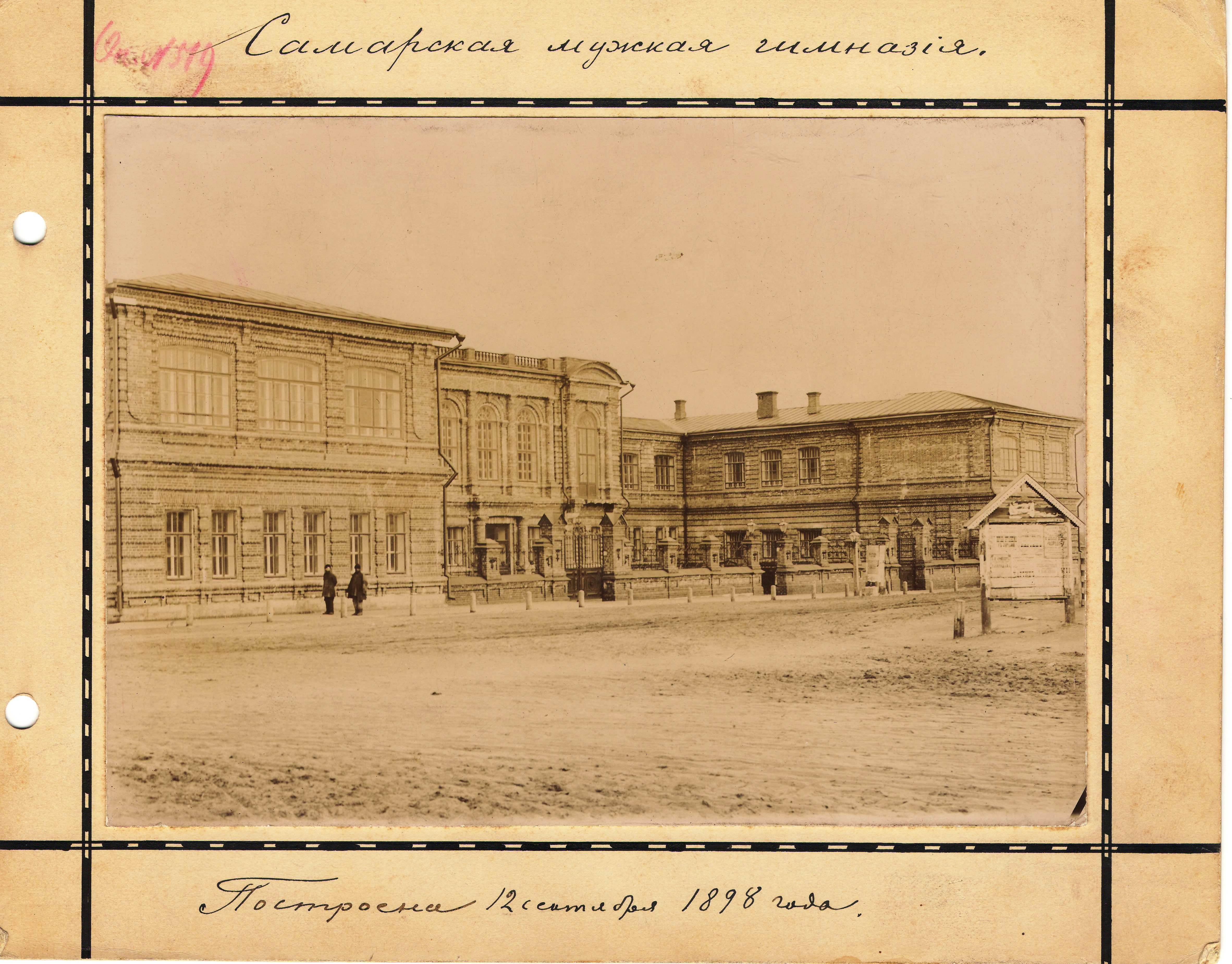 Самарская мужская гимназия