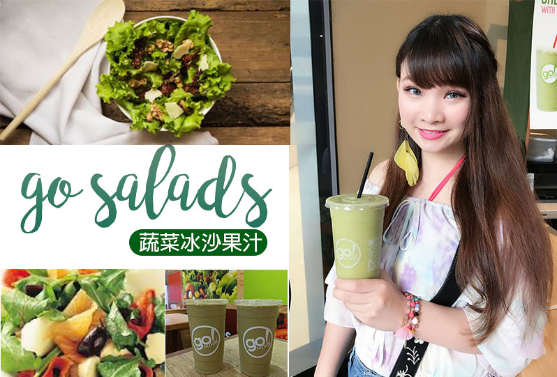 [菲律賓EASTWOOD] go salads 蔬菜冰沙果汁 減肥時期天天喝上一杯 Dela Rosa Eastwood