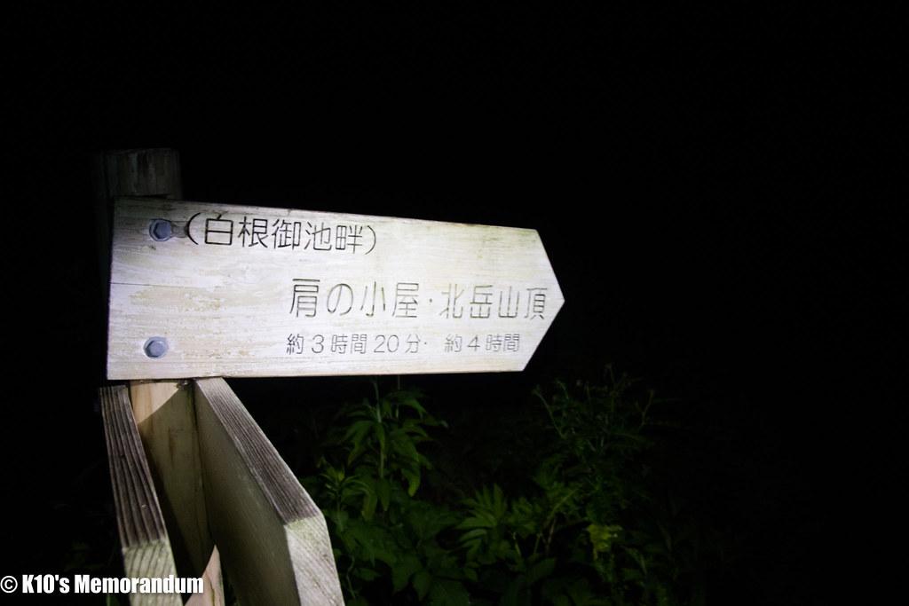 IMG_8009北岳2018