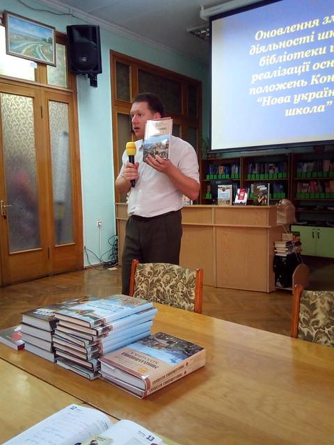 Оновлення змісту діяльності шкільної бібліотеки щодо реалізації основних положень Концепції «Нова українська школа»
