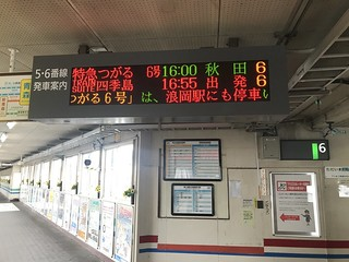 TRAIN SUITE SHIKI-SHIMA, 四季島 発車案内板
