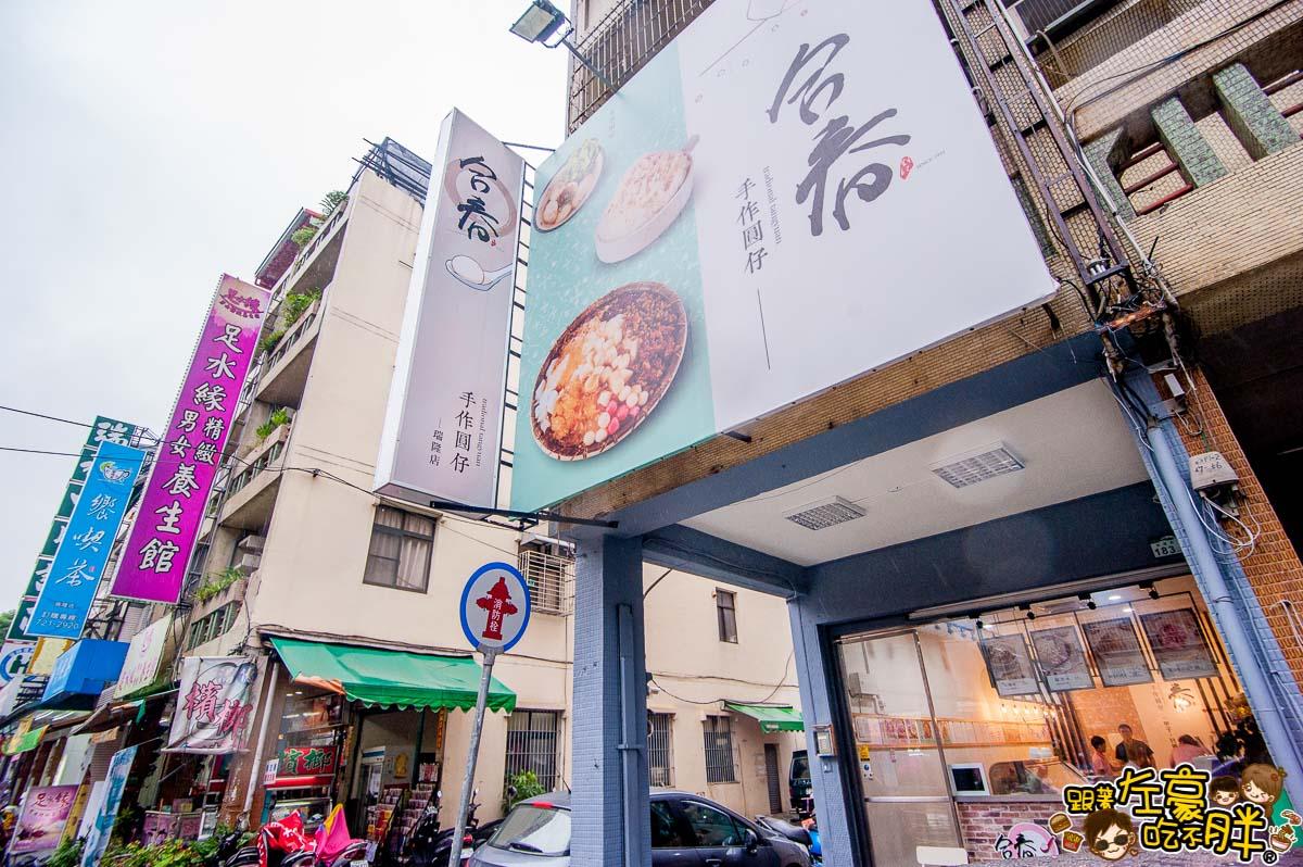 合春圓仔瑞隆店-69