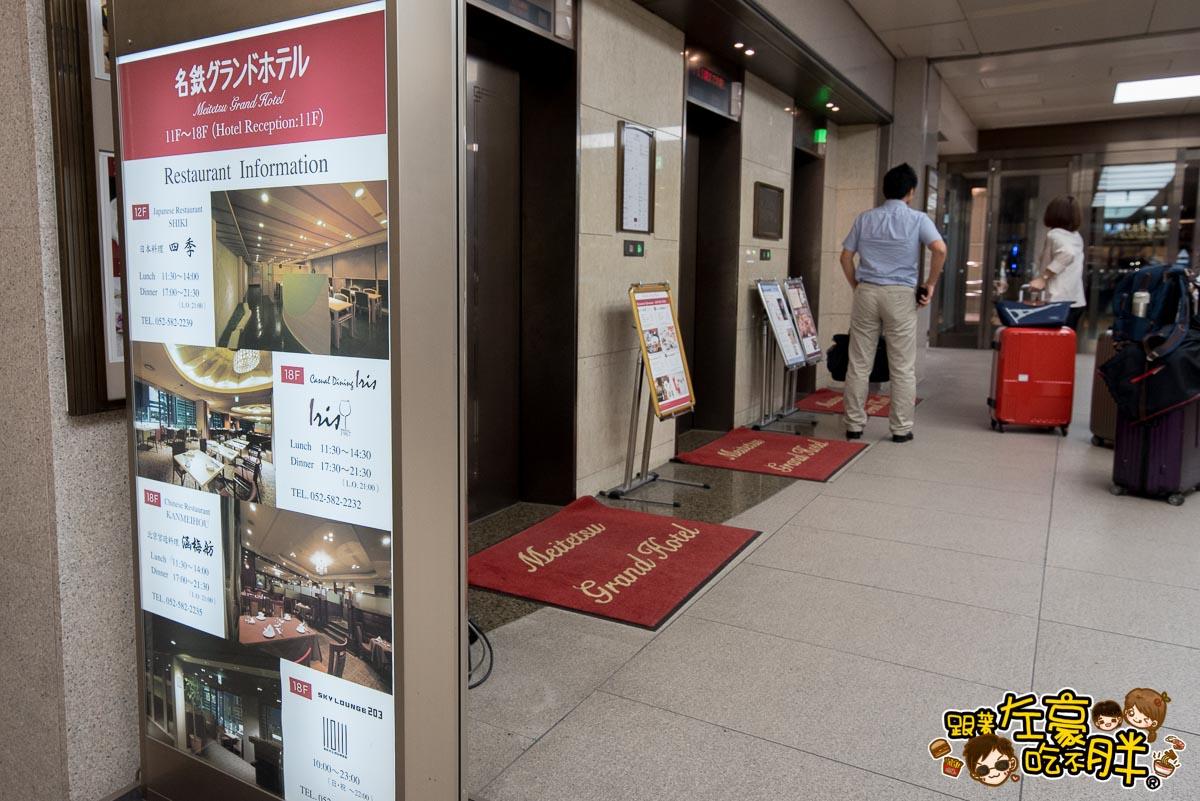 名鐵格蘭飯店(Meitetsu Grand Hotel)--4