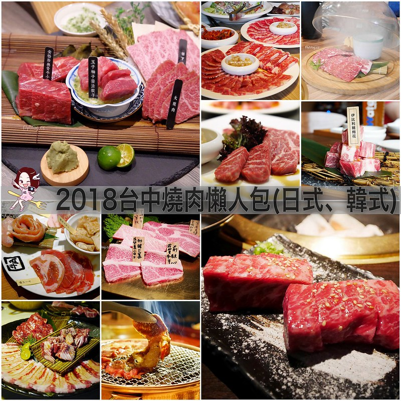 2018台中燒肉