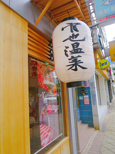 官也溫菜石頭火鍋專賣 天母店 (33)