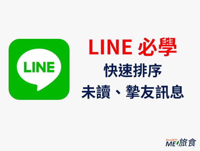 LINE小技巧-時間排序