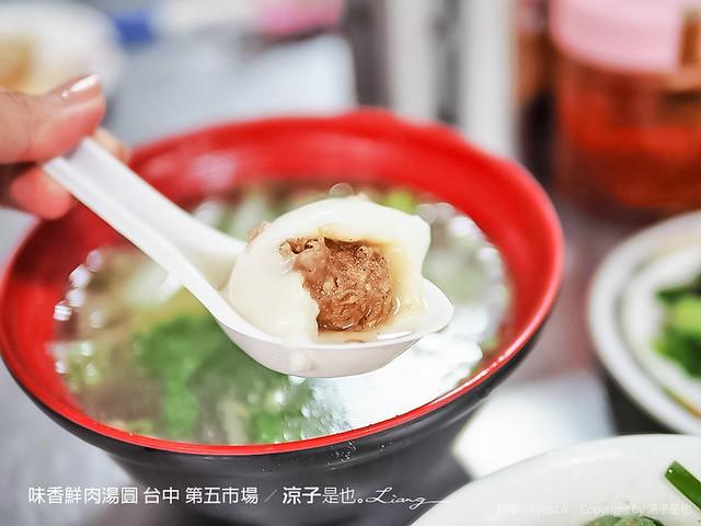 味香鮮肉湯圓 台中 第五市場 11