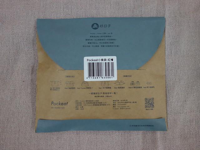 包裝背面@好日子Pockeat環保食物袋