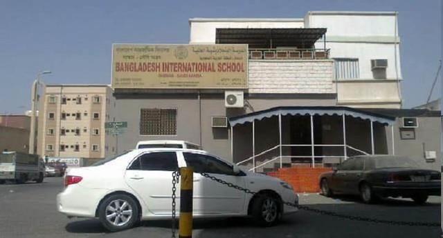 471 List of Best International Schools in Dammam 18