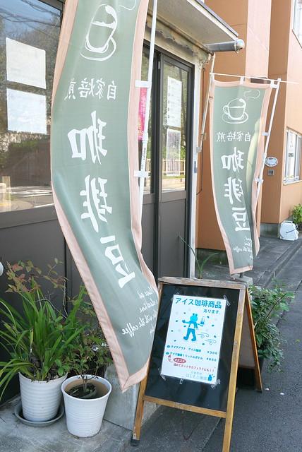 Photo:はしもと珈琲 By Tokutomi Masaki