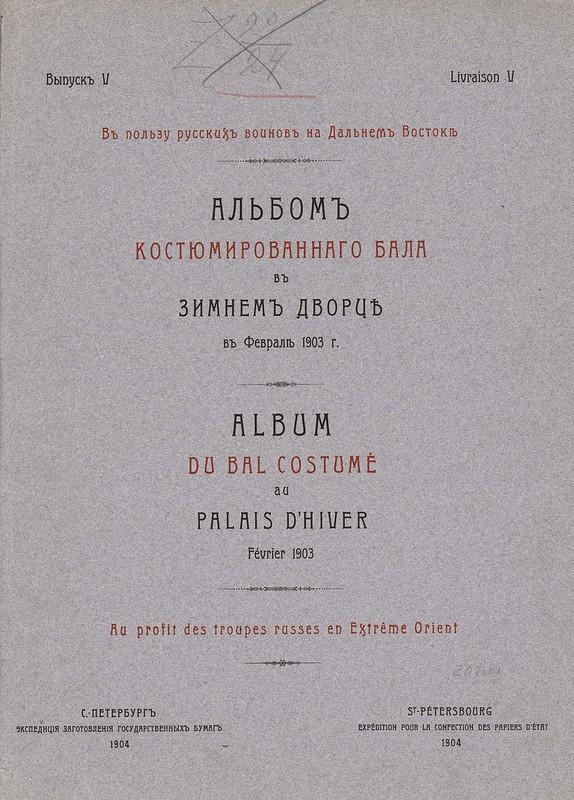Альбом костюмированного бала в Зимнем дворце в феврале 1903. Часть 5