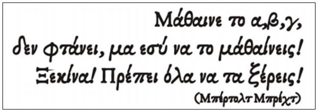 2_mathimata_allhleggyhs