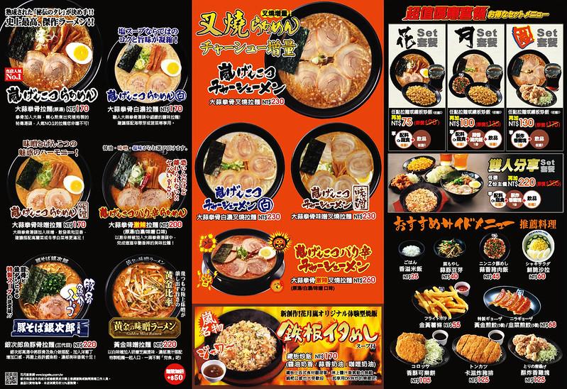 2018花月嵐菜單