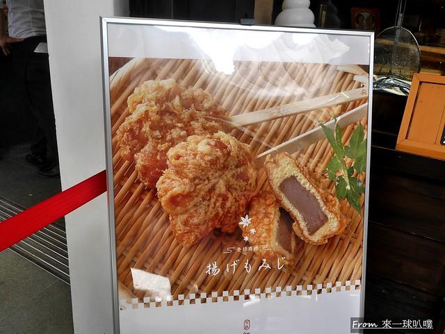炸楓葉饅頭 紅葉堂02