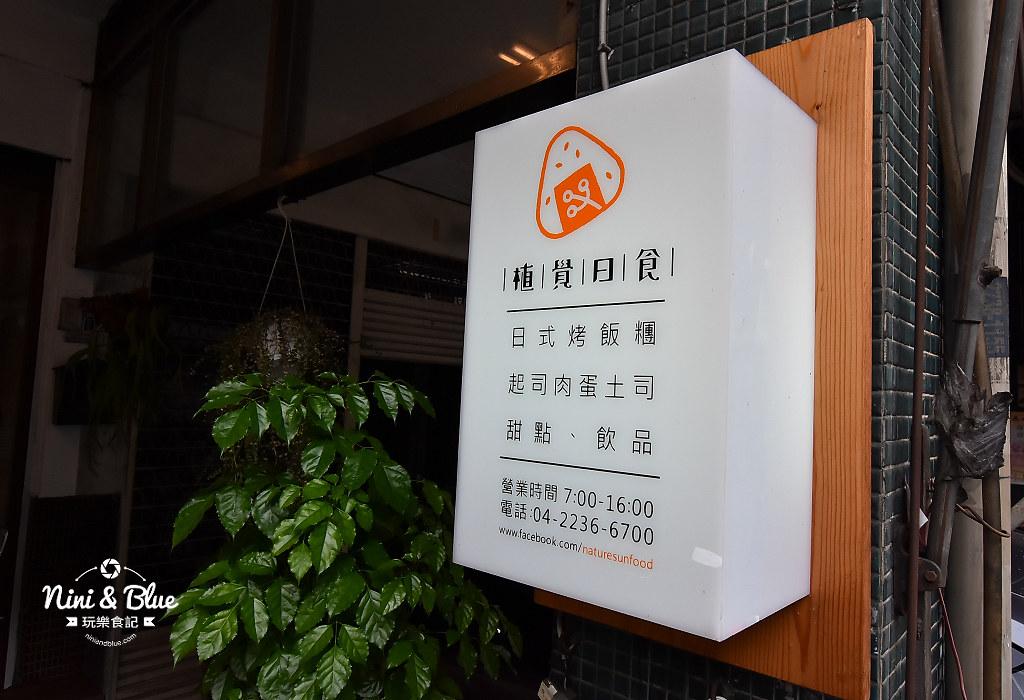 30385016578 cfc6958070 b - 永興街老宅改造的日式烤飯糰、肉蛋吐司專賣店