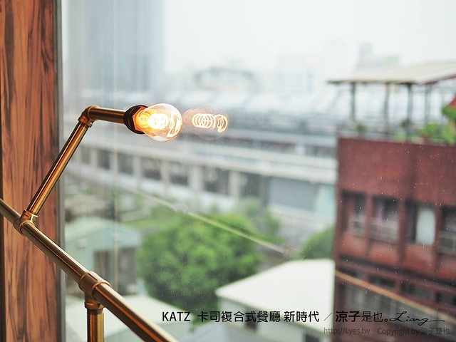 KATZ  卡司複合式餐廳 新時代 21