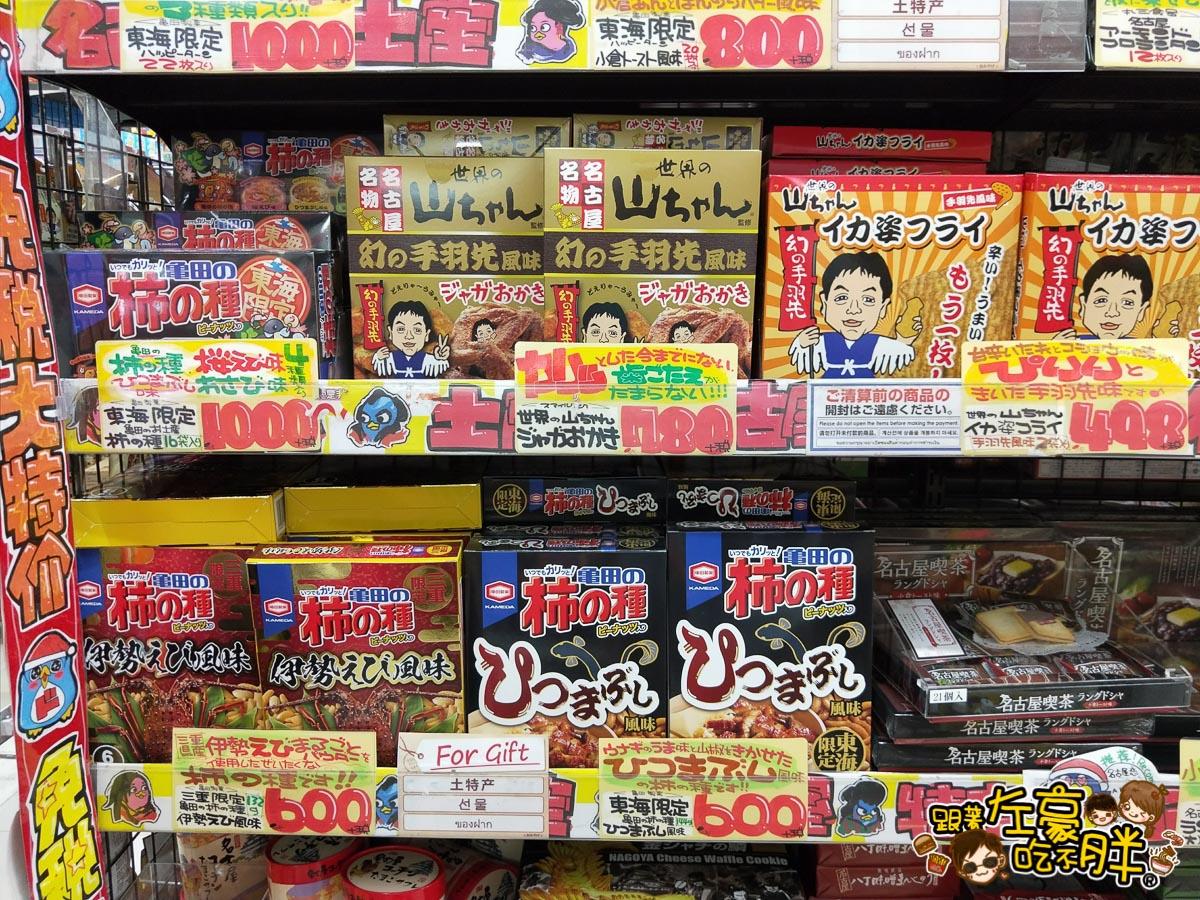 驚安的殿堂唐吉訶德(日本免稅商店)-59