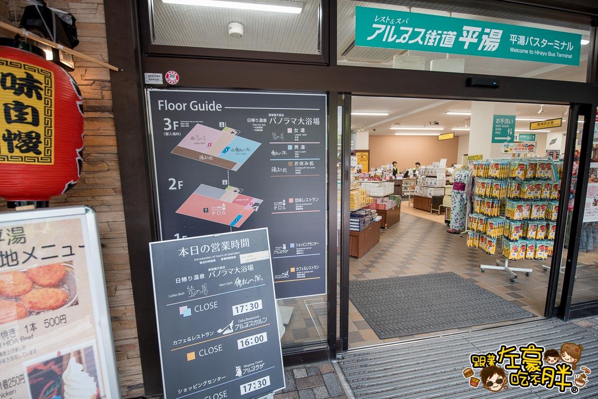 日本名古屋 平湯休息站 -昇龍道票卷-12