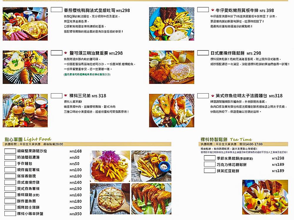 稞枓咖啡廚房 台中 親子餐廳 菜單03