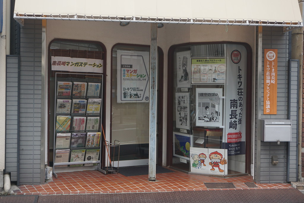 トキワ荘ゆかり(椎名町)