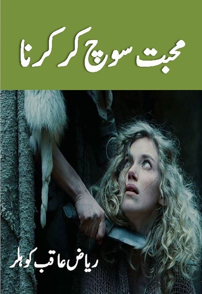 Mohabbat Soch Ker Kerna is a very well written complex script novel which depicts normal emotions and behaviour of human like love hate greed power and fear, writen by Riaz Aqib Kohler , Riaz Aqib Kohler is a very famous and popular specialy among female readers