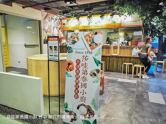 莎哇第泰國小廚 台中 第六市場美食 2
