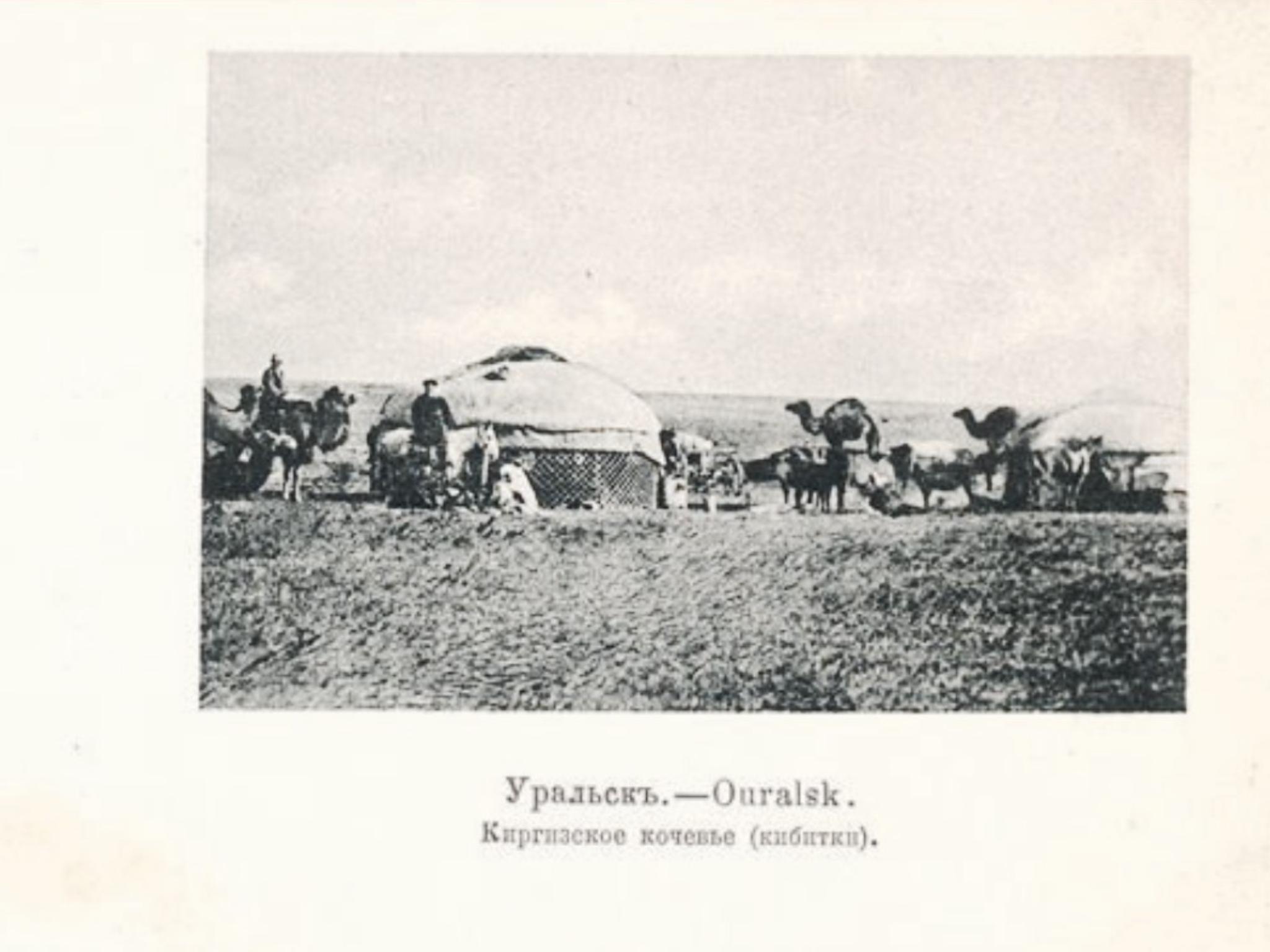 Киргизское кочевье