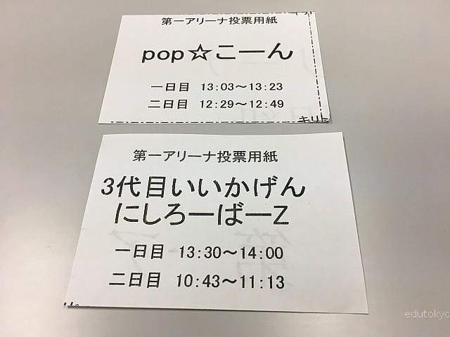 edutokyo_tachikawakokusai_201809 (17)