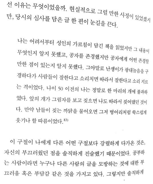 조선지식인의서가를탐하다1