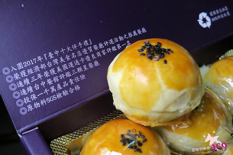 蛋黃酥 推薦IMG_3305.JPG