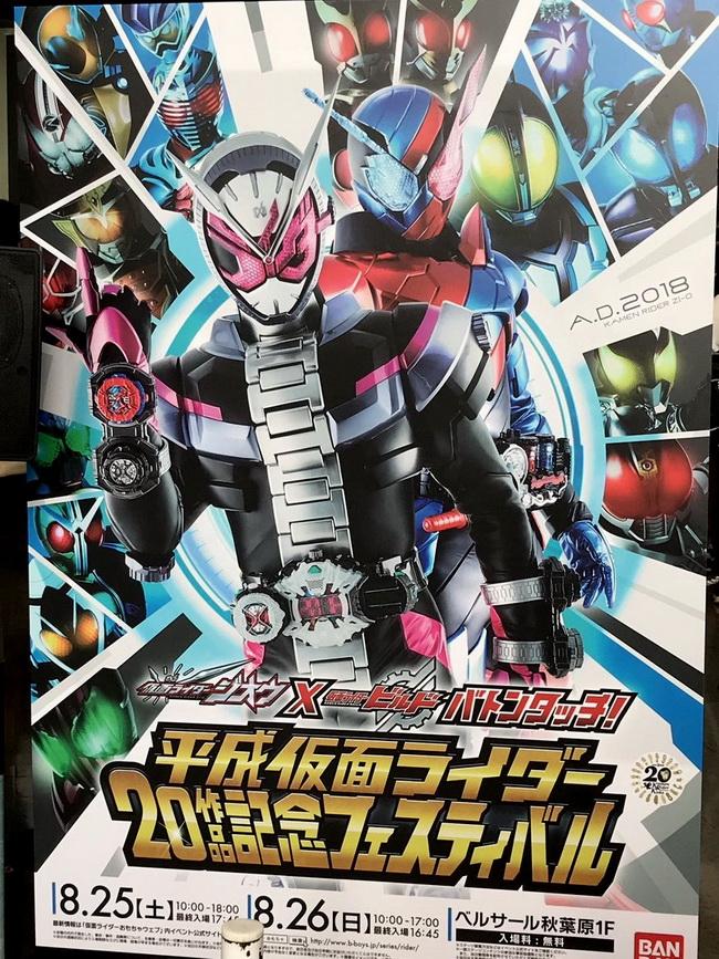20th Heisei Kamen Rider Series_05