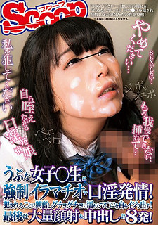 SCOP-534 Ugly Girls ● Forced To Live Mouth Licking Intelligence With Deep Fatigue!Be Excited About Being Fucked And Take Out Ma · Ko Himself Wetted By Gushogukcho!At The End A Lot Of Facial Cum Shot And Cum Shot 8 Shots!