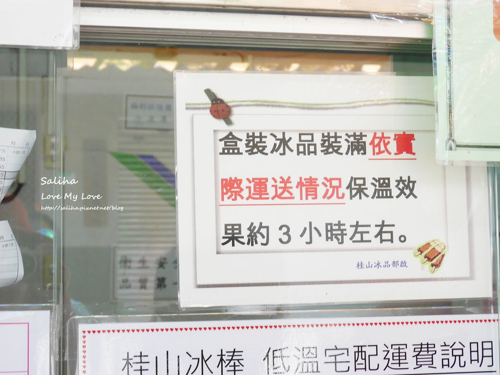 烏來景點一日遊推薦桂山發電廠冰品部 (14)