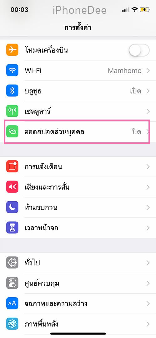 iPhone-Hotspot01