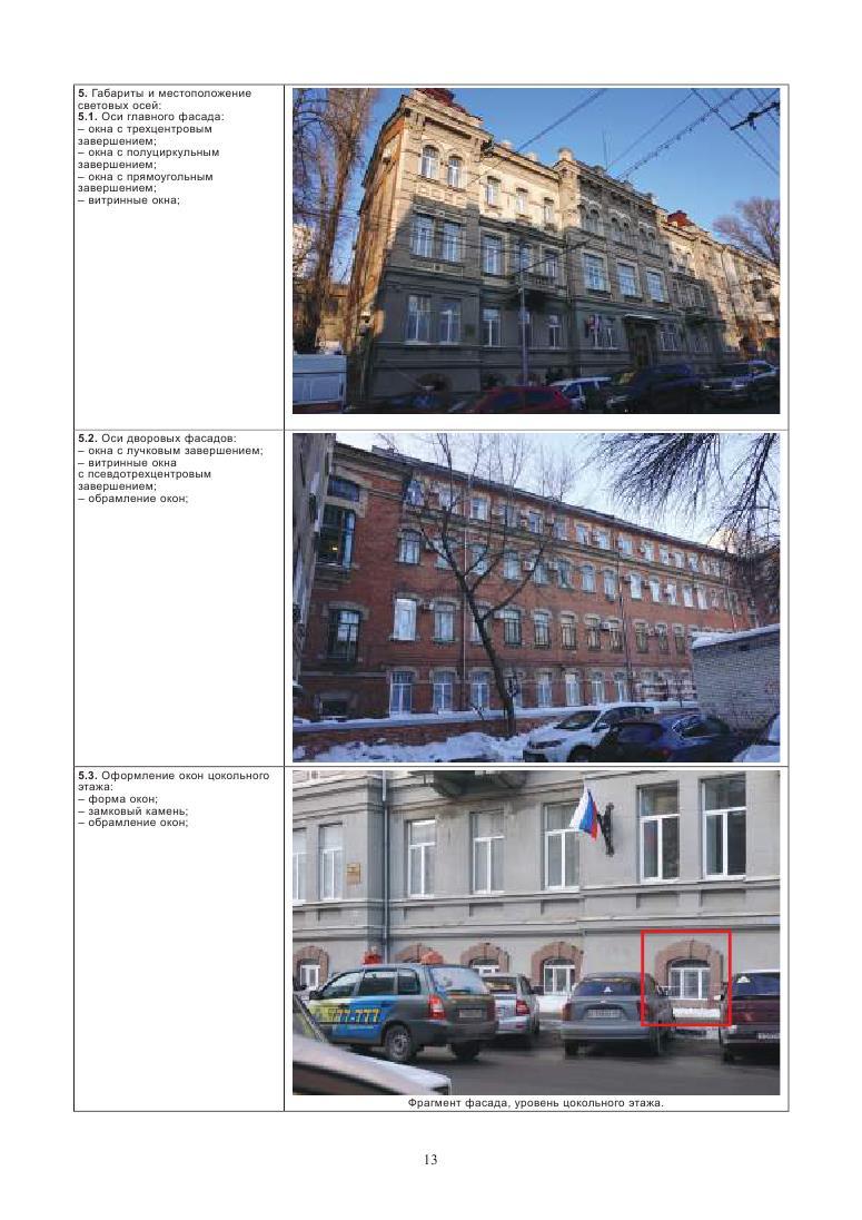советская 44 крестьянский банк_13