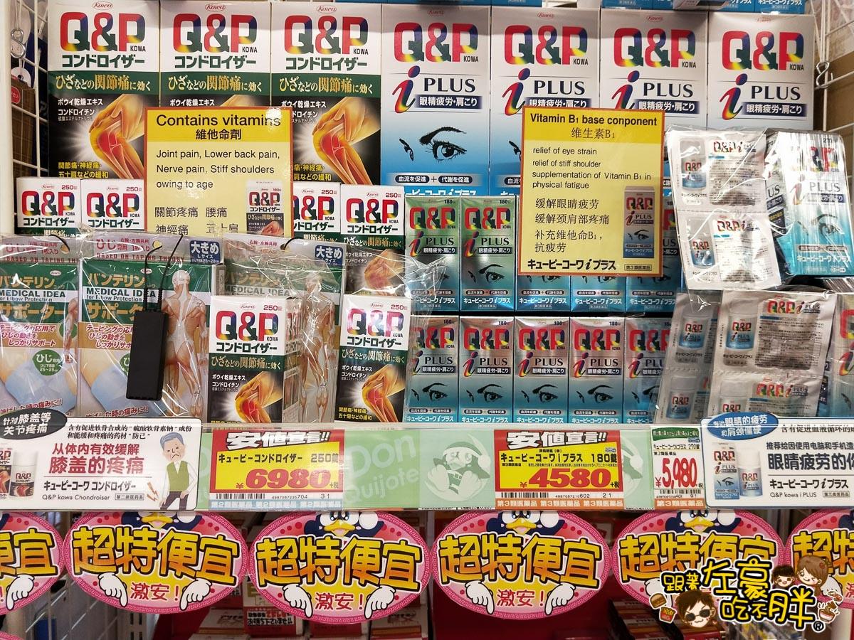 驚安的殿堂唐吉訶德(日本免稅商店)-43