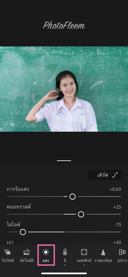 Lightroom-student-bright05