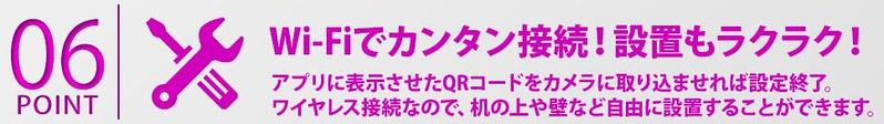 塚本無線 BESTCAM 108J レビュー (24)