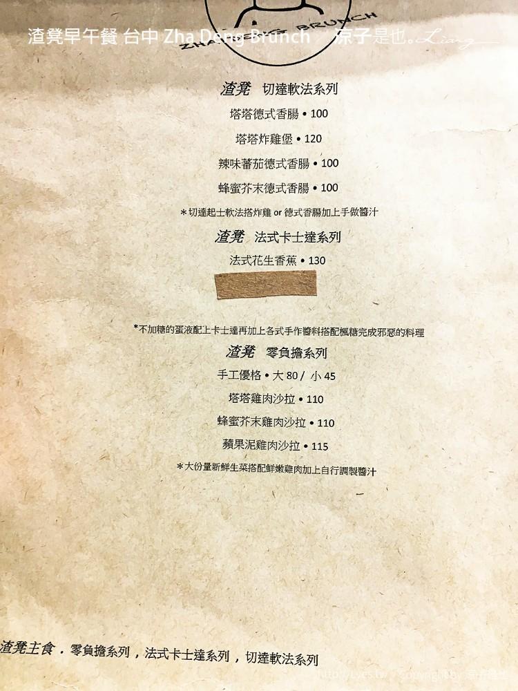 渣凳早午餐 台中 Zha Deng Brunch 4