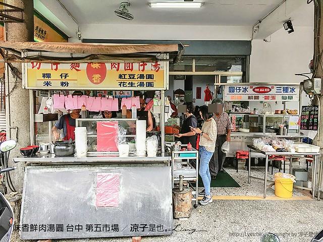 味香鮮肉湯圓 台中 第五市場 4