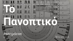 The voluntary panopticon @Wikipedia πανοπτικό