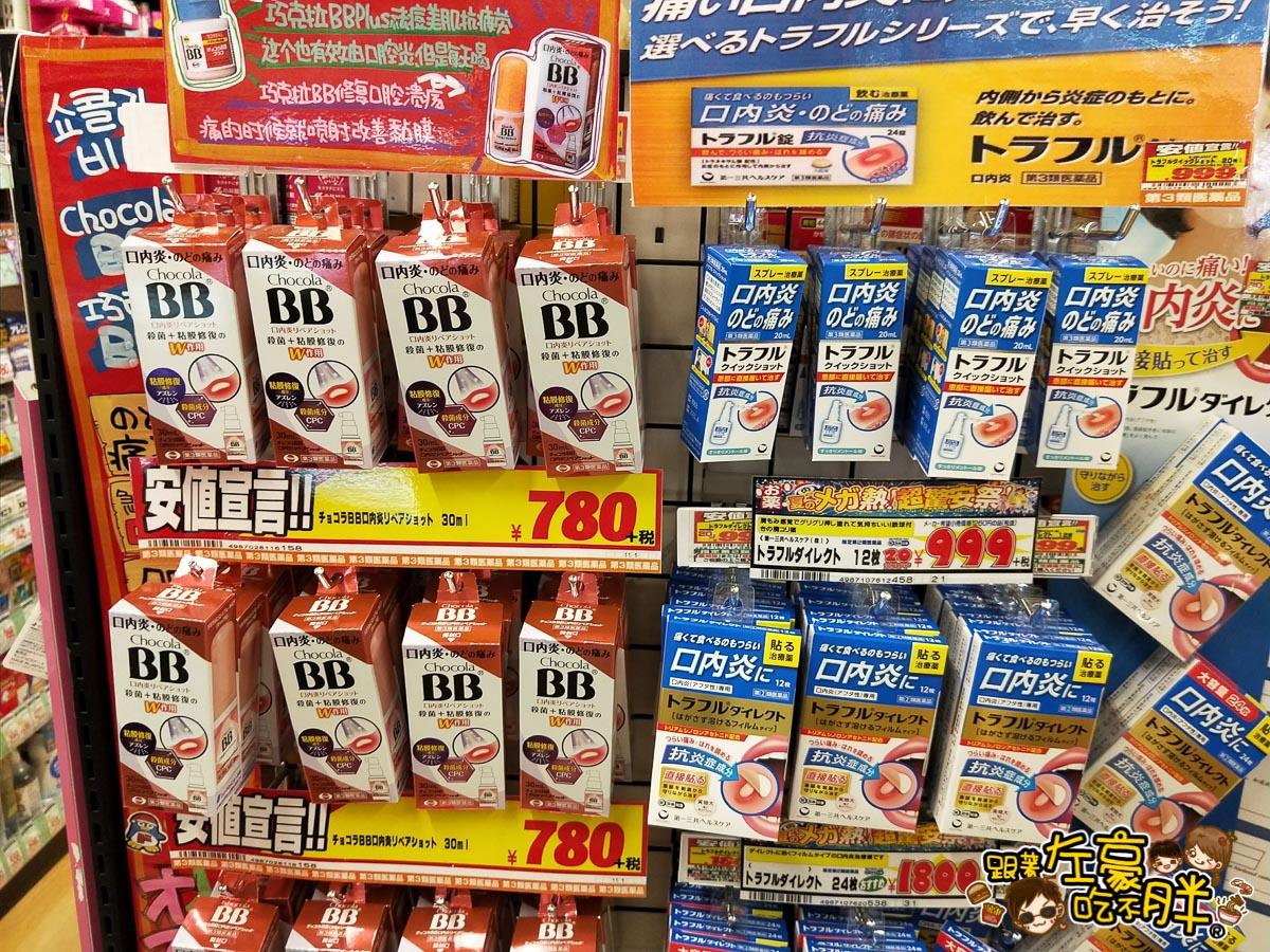 驚安的殿堂唐吉訶德(日本免稅商店)-41