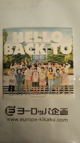 HELLO/BACK TO 小宮山雄飛