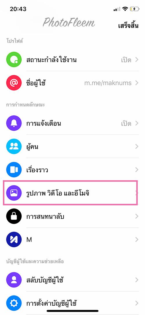 Facebook-Messenger-HD02