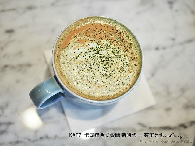 KATZ  卡司複合式餐廳 新時代 36