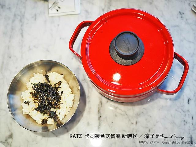 KATZ  卡司複合式餐廳 新時代 42