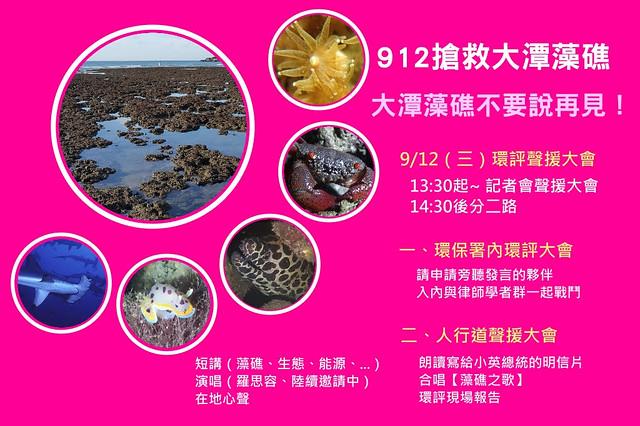 9月12日,搶救大潭藻礁活動說明。