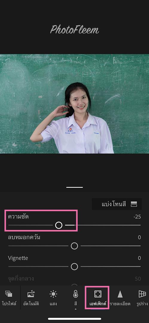 Lightroom-student-bright04