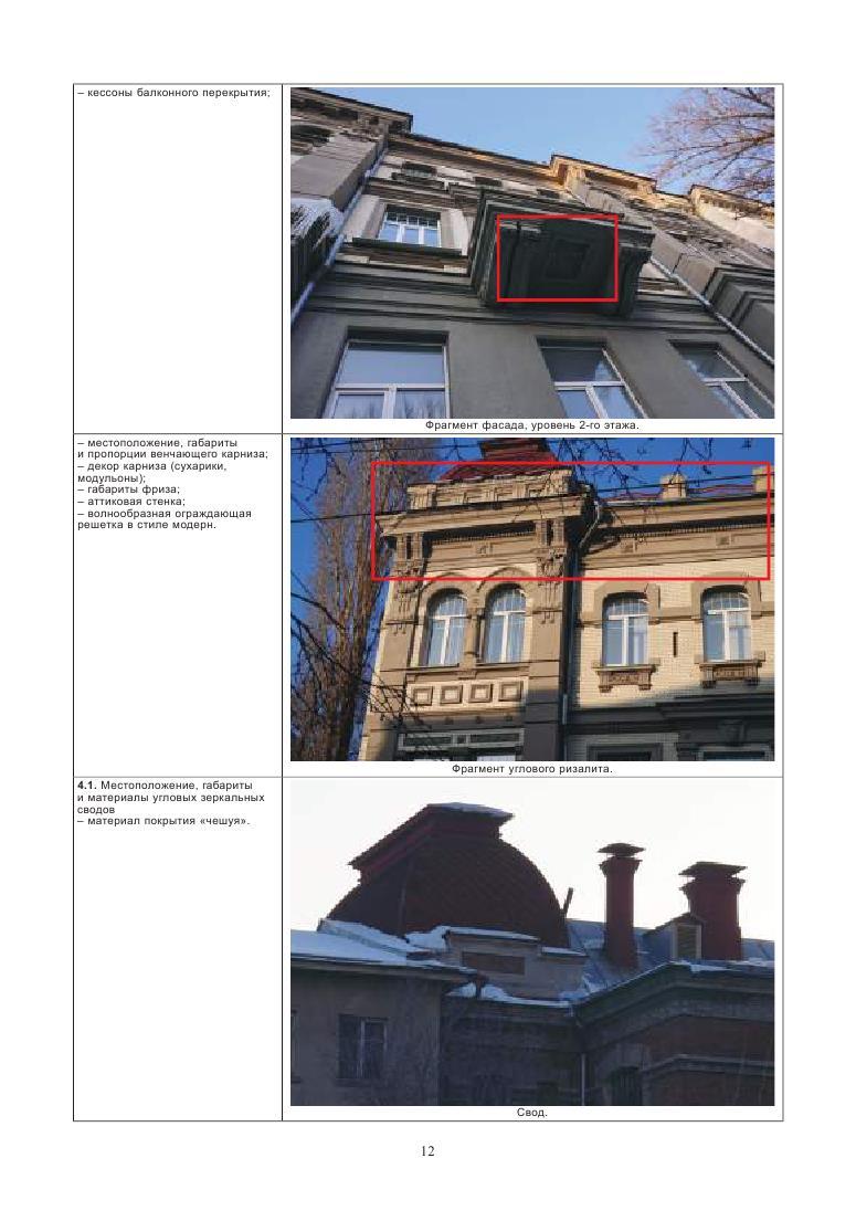 советская 44 крестьянский банк_12
