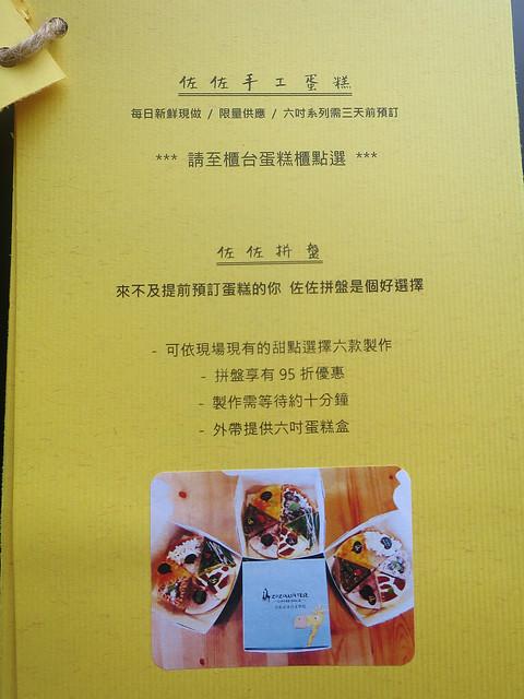 佐佐清水自家烘焙咖啡館(生態綠洲店) (18)